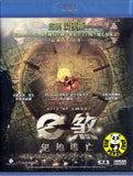 City Of Ember Blu-Ray (2008) (Region A) (Hong Kong Version)