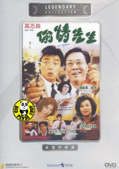 City Squeeze (1989) (Region Free DVD) (English Subtitled) (Legendary Collection)