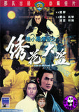 Clan Of Amazons (1978) (Region 3 DVD) (English Subtitled) (Shaw Brothers)