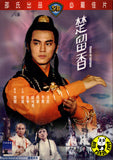 Clans Of Intrigue (1977) (Region 3 DVD) (English Subtitled) (Shaw Brothers)
