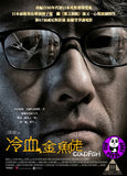Cold Fish (2011) (Region 3 DVD) (English Subtitled) Japanese movie