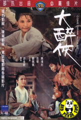 Come Drink With Me (1966) (Region 3 DVD) (English Subtitled) (Shaw Brothers)