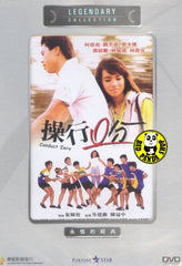 Conduct Zero (1986) (Region Free DVD) (English Subtitled) (Legendary Collection)
