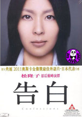 Confessions (2010) (Region 3 DVD) (English Subtitled) Japanese movie
