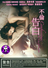 Confessions - The Secrets Of Machiko (2010) (Region 3 DVD) (English Subtitled) Japanese movie