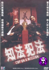 Cop On A Mission (2001) (Region Free DVD) (English Subtitled)