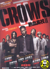 Crows 2 (2009) (Region Free DVD) (English Subtitled) Japanese movie