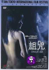 Curse Of Lola (2005) (Region Free DVD) (English Subtitled)