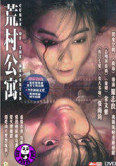 Curse Of The Deserted 荒村公寓 (2010) (Region Free DVD) (English Subtitled)