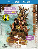 CZ12 十二生肖 2D + 3D Blu-ray (2012) (Region A) (English Subtitled) a.k.a. Chinese Zodiac