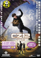 CZ12 十二生肖 (2012) (Region 3 DVD) (English Subtitled) 2 Disc Edition a.k.a. Chinese Zodiac