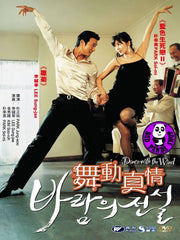 Dance With The Wind (2004) (Region Free DVD) (English Subtitled) Korean movie