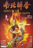 Dance Of The Drunk Mantis (1979) (Region Free DVD) (English Subtitled)