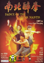 Dance Of The Drunk Mantis (1979) (Region Free DVD) (English Subtitled) (Mei Ah)