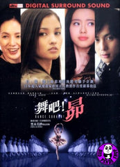 Dance Subaru DVD (Region 3 DVD) (English Subtitled) Japanese DVD