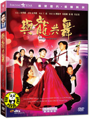 Dances With Dragon 與龍共舞 (1991) (Region 3 DVD) (English Subtitled) Digitally Remastered