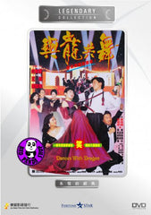 Dances With Dragon 與龍共舞 (1991) (Region Free DVD) (English Subtitled) (Legendary Collection)