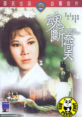 Dawn Will Come (1966) (Region 3 DVD) (English Subtitled) (Shaw Brothers)
