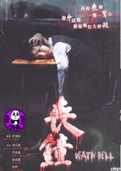 Death Bell (2010) (Region 3 DVD) (English Subtitled) Korean movie