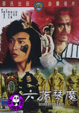 Demon Of The Lute (1993) (Region 3 DVD) (English Subtitled) (Shaw Brothers)