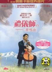 Departures (2009) (Region 3 DVD) (English Subtitled) Japanese movie