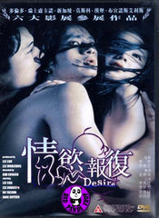 Desire (2002) (Region Free DVD) (English Subtitled) Korean movie