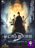Detective Dee And The Mystery Of The Phantom Flame 狄仁傑之通天帝國 DVD (2010) (Region 3 DVD) (English Subtitled)