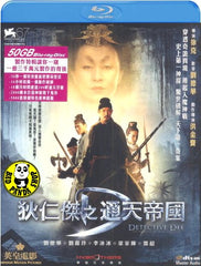 Detective Dee & The Mystery Of The Phantom Flame 狄仁傑之通天帝國 Blu-ray (2010) (Region A) (English Subtitled)