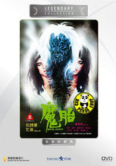 Devil Fetus (1983) (Region Free DVD) (English Subtitled) (Legendary Collection)