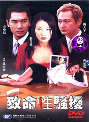 Devil Touch DVD (2002) (Region Free DVD) (English Subtitled)