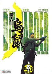 Die Harder DVD (1995) (Region Free DVD) (English Subtitled)
