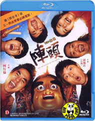 Din Tao: Leader of the Parade Blu-ray (2012) (Region A) (English Subtitled)