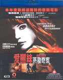 The Disappearance of Alice Creed Blu-Ray (2010) (Region A) (Hong Kong Version)