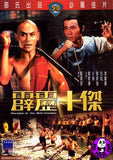 Disciples Of The 36th Chamber (1984) (Region 3 DVD) (English Subtitled) (Shaw Brothers)
