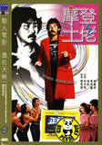 Disco Bumpkins (1980) (Region 3 DVD) (English Subtitled) (Shaw Brothers)