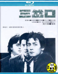 Divergence Blu-ray (2005) (Region A) (English Subtitled)