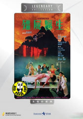 Doctor Vampire (1990) (Region Free DVD) (English Subtitled) (Legendary Collection)