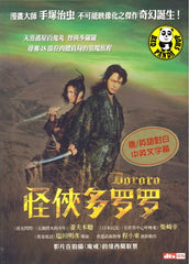 Dororo (2007) (Region 3 DVD) (English Subtitled) Japanese movie