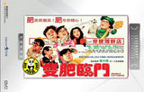 Double Fattiness 雙肥臨門 (1988) (Region Free DVD) (English Subtitled) (Legendary Collection)