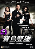 Double Trouble (2012) (Region 3 DVD) (English Subtitled)