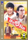 Doubles Cause Troubles (1989) (Region 3 DVD) (English Subtitled) (Shaw Brothers)