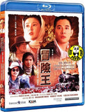 Dr. Wai In The Scripture With No Words 冒險王 Blu-ray (1996) (Region A) (English Subtitled)