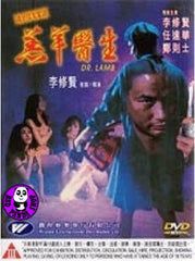 Dr Lamb DVD (1992) (Region Free DVD) (English Subtitled)