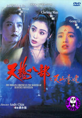 The Dragon Chronicles - The Maidens of Heavenly Mountains DVD (1994) (Region Free DVD) (English Subtitled) (Mei Ah)