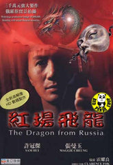 The Dragon From Russia 紅場飛龍 DVD (1990) (Region Free DVD) (English Subtitled)