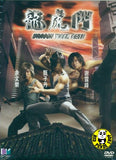 Dragon Tiger Gate DVD (2006) (Region Free DVD) (English Subtitled)