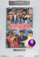 Dream Of Desire (1989) (Region Free DVD) (English Subtitled) (Legendary Collection)