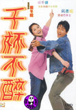 Drink Drank Drunk (2005) (Region Free DVD) (English Subtitled)