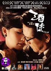 The Drunkard 酒徒 DVD (2011) (Region Free DVD) (English Subtitled)