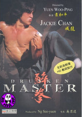 Drunken Master 醉拳 DVD (1978) (Region Free DVD) (English Subtitled) Digitally Remastered (Mei Ah)